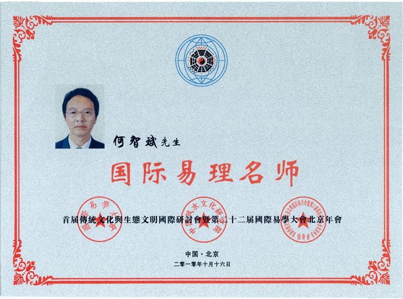 中赋副理事长何智斌教授