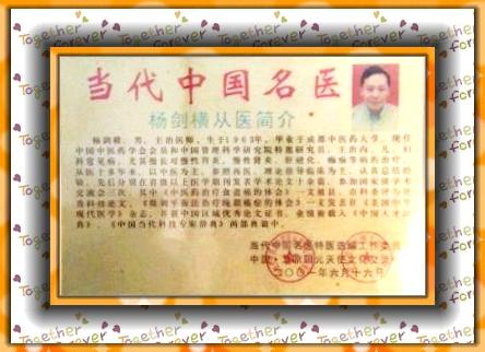 中华辞赋家联合会理事杨剑横先生获国际医学奖