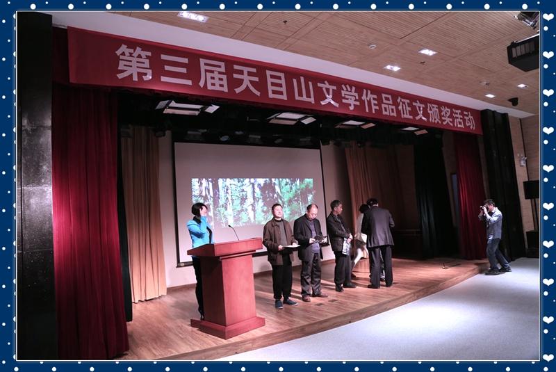 张国良在第三届天目山文学作品征文活动获奖