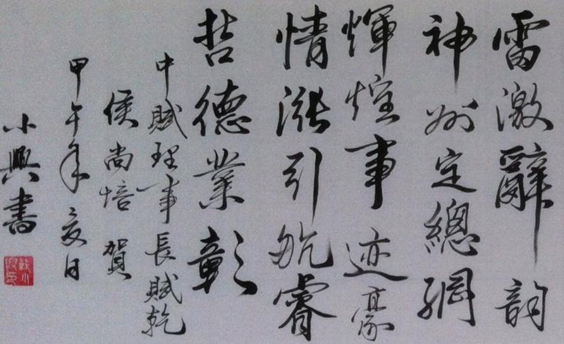 ◆【贺中华辞赋网十周年】◎侯尚培 撰文 苏兴俊 书法