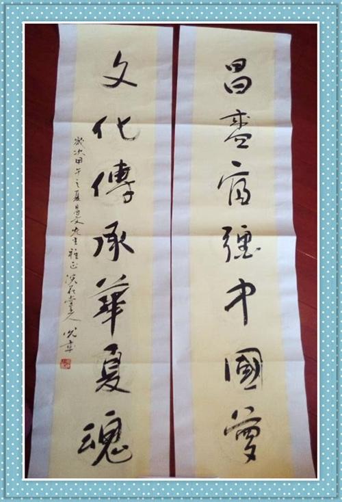 中赋副主席刘昌文获著名书法家黎光成赞颂楹联