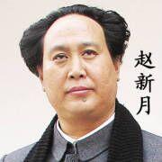 """西柏坡学""""创立者赵新月"""