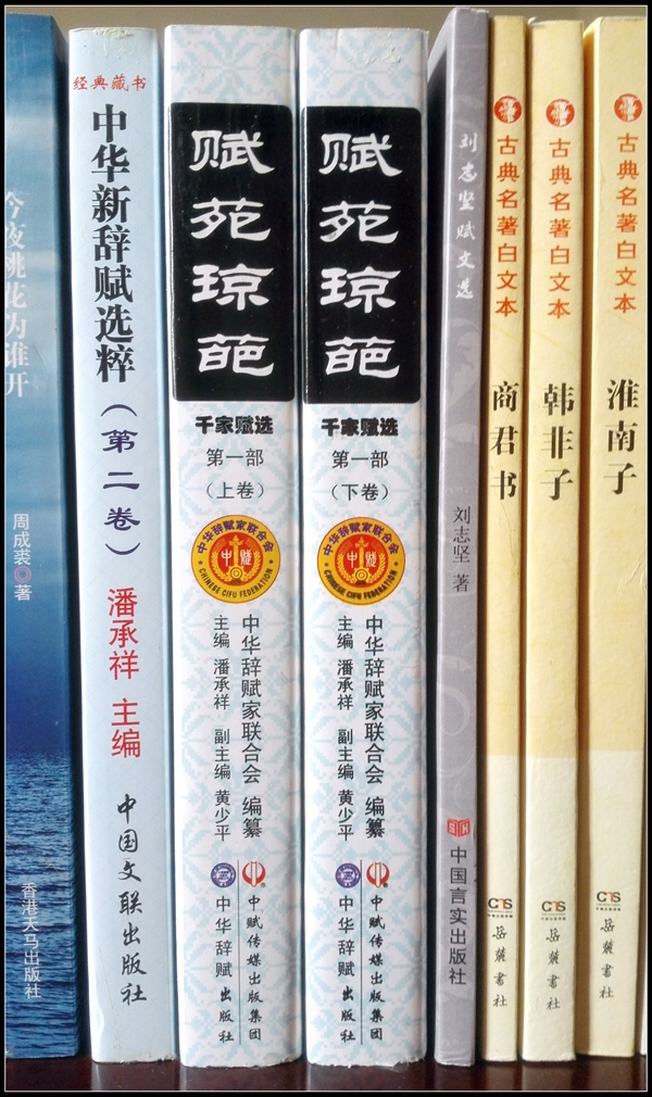 中赋刘志坚理事《刘志坚赋文集》出版问世