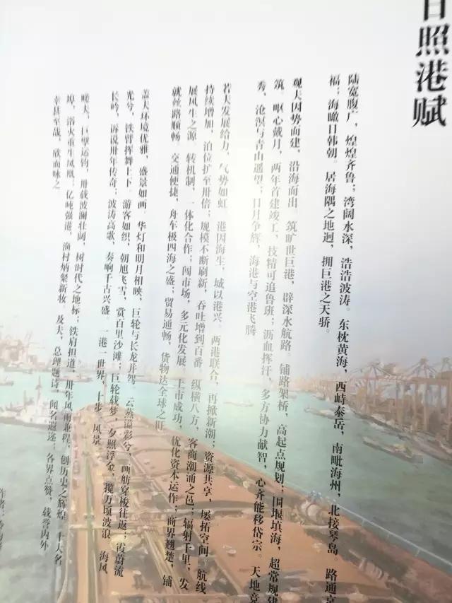 ◆【日照港赋】◎冷为峰 撰文