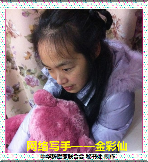 金彩仙,网名:云梦缥缈