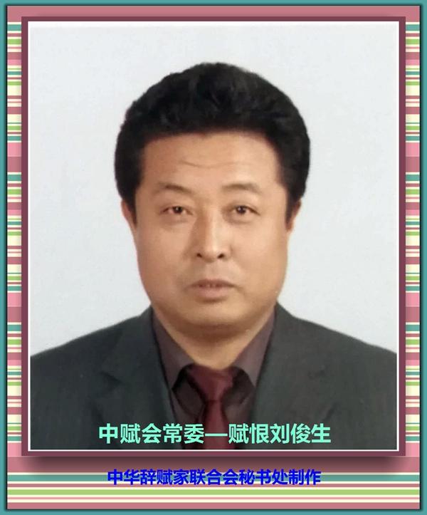 赋恨刘俊生