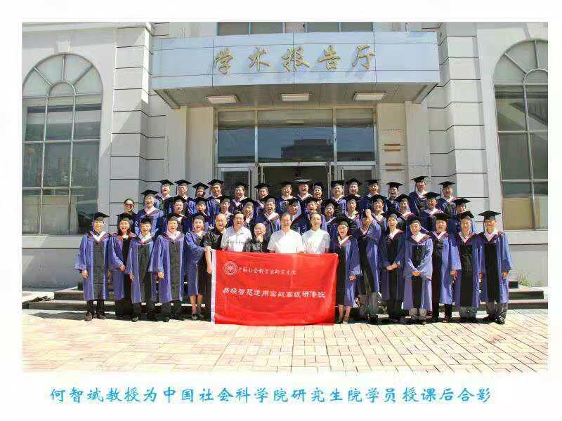 中赋会常务主席博士何智斌教授